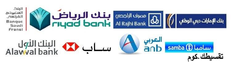 البنوك-المشاركة-في-تقسيط-نون-السعودية