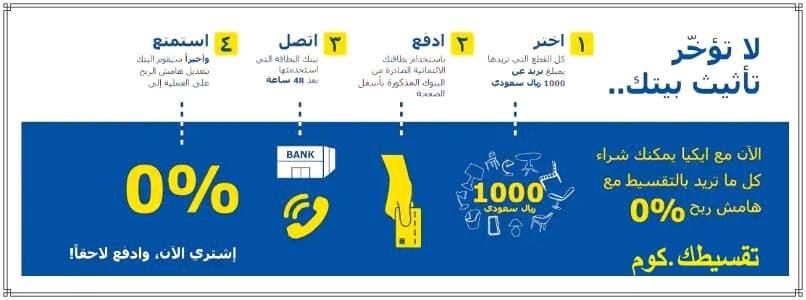 تقسيط اثاث بسعر الكاش من ايكيا السعودية بمبلغ 1000 ريال فأكثر - تقسيط مفروشات - تفصيل مطابخ بالتقسيط