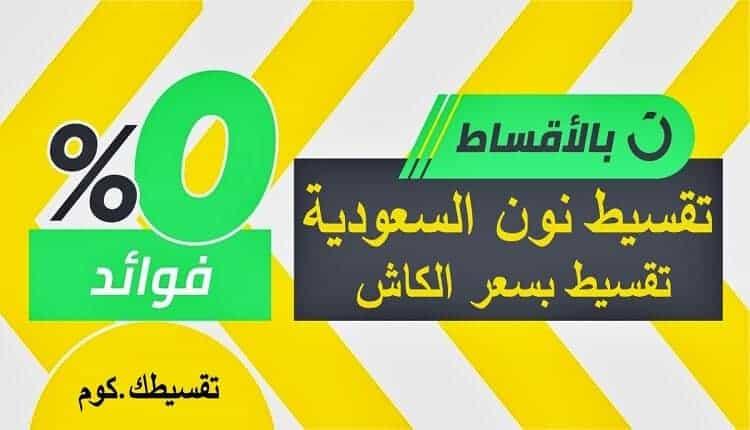 تقسيط نون السعودية - الاقساط الميسرة