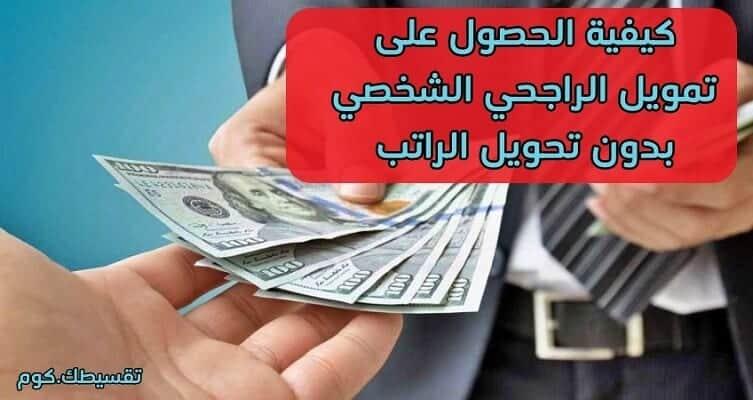 التمويل الراجحي بدون تحويل الراتب - تقسيطك