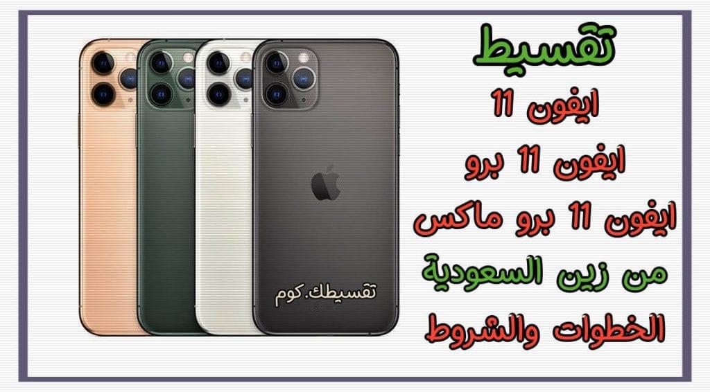 تقسيطي-ايفون-11-بسعر-الكاش-تقسيط-ايفون-11-من-زين-السعودية