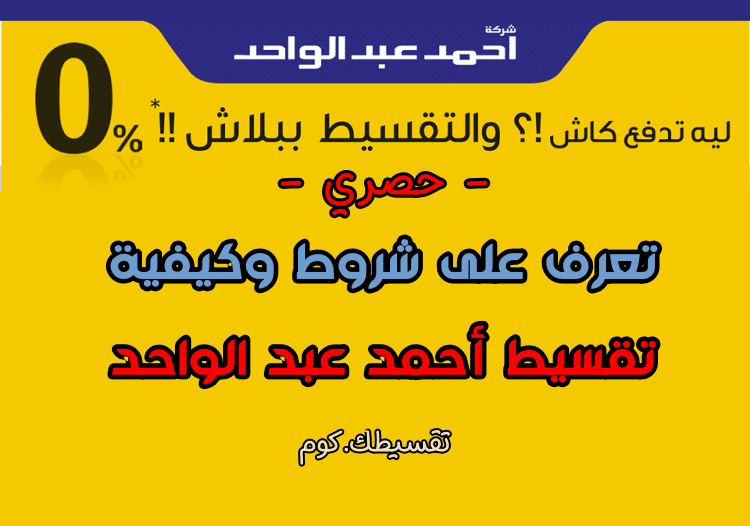 تقسيط-احمد-عبد-الواحد-بسعر-الكاش تقسيط بدون هامش ربح