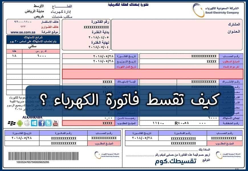 تشبث أرجواني ضيق فواتير الكهرباء السعودية Alterazioni Org