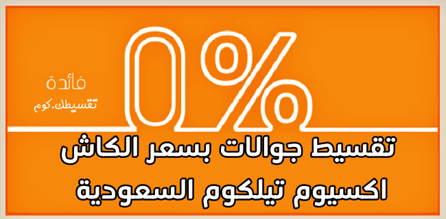 تقسيط-جوالات-اكسيوم-السعودية