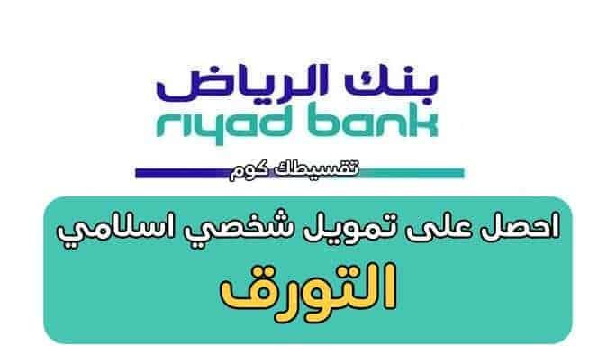 فقط افعل قتل أداة كم يعطي بنك الرياض قرض عقاري Comertinsaat Com