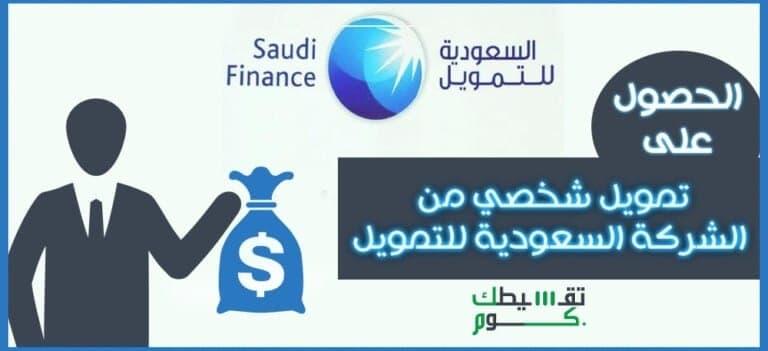 الشركة السعودية للتمويل الشخصي تمويل شخصي بدون كفيل حتى 100 000 ريال تقسيطك