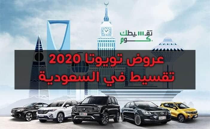 عروض-تويوتا-2020-تقسيط-تقسيط-تويوتا-2020-تقسيط-سيارات-بدون-كفيل-تقسيط-سيارات-بدون-تحويل-راتب-1