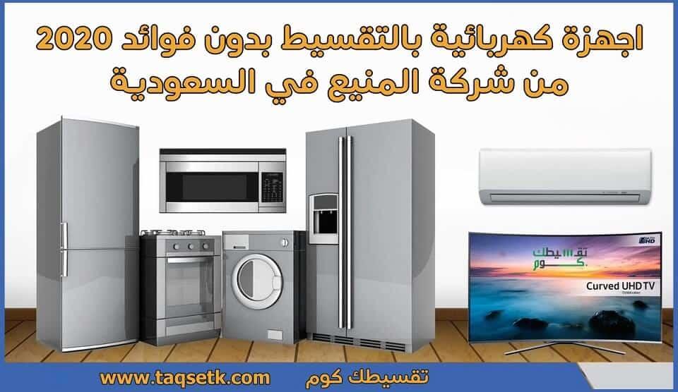 اجهزة-كهربائية-بالتقسيط-بدون-فوائد-تقسيط-اجهزة-كهربائية-اجهزة-كهربائية-بسعر-الكاش-1