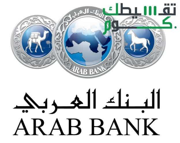 البنك العربي تمويل السيارات