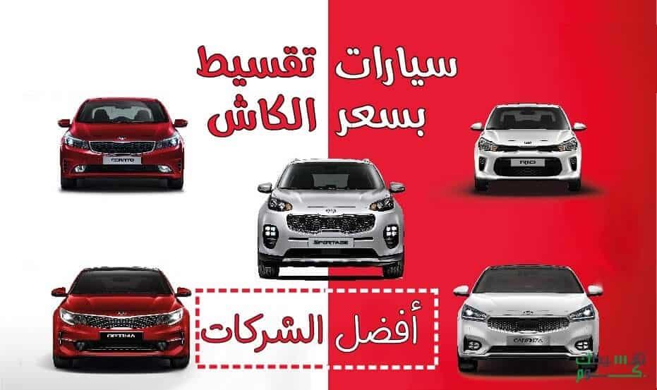 تقسيط-سيارات-بسعر-الكاش-تقسيط-سيارات-السعودية-تمويل-سيارات-تقسيط-سيارات-بدون-مقدم-تقسيط-سيارات-عبد-اللطيف-جميل