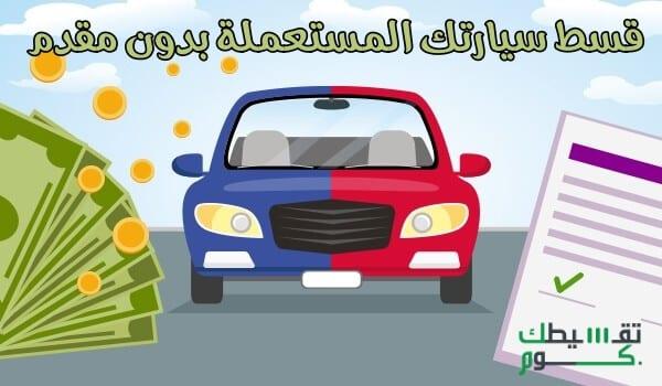 تقسيط-سيارات-مستعملة-بدون-مقدم-تقسيط-سيارات-مستعملة-عبد-اللطيف-جميل-تمويل-السيارات-المستعملة-سيارات-عبد-اللطيف-جميل