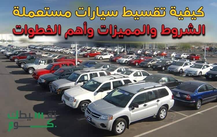 تقسيط-سيارات-مستعملة-في-السعودية-تقسيط-السيارات-المستعملة