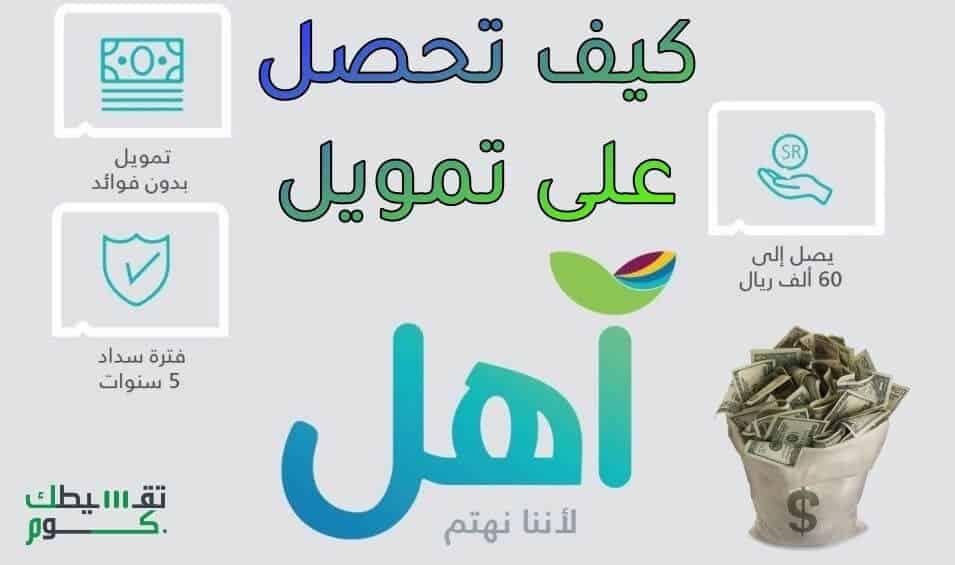 تمويل-آهل-تمويل-أهل-تمويل-اهل-بنك-التنمية-الاجتماعية-قرض-اهل-شروط-بنك-التسليف