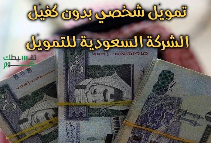 تمويل-شخصي-الشركة-السعودية-للتمويل-تجربتي-مع-الشركة-السعودية-الشركة-السعودية-للتمويل-حائل-شركات-التمويل-الشخصي