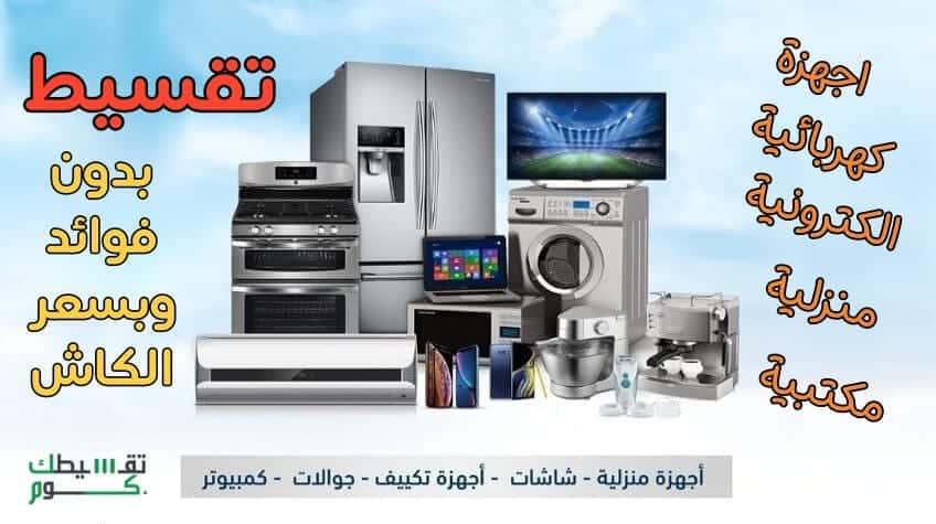 شراء-اجهزة-الكترونية-بالتقسيط-بدون-فوائد-من-احمد-عبد-الواحد