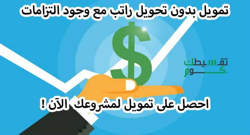 تمويل بدون تحويل راتب مع وجود التزامات