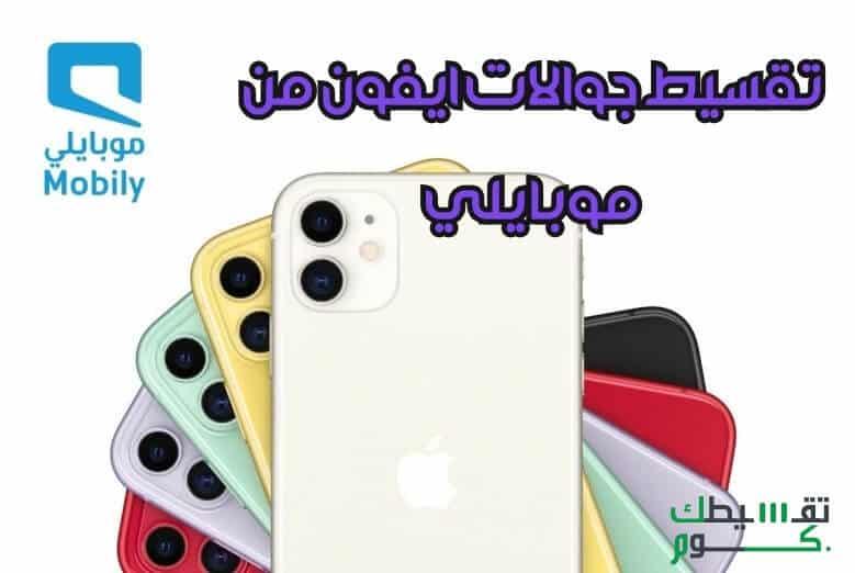 تقسيط جوالات ايفون من موبايلي السعودية قسط ايفون 11 بدون عناء تقسيطك