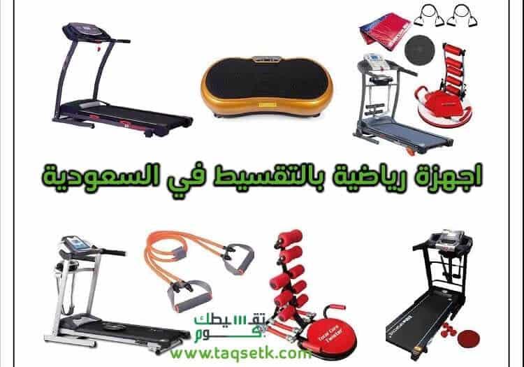 اجهزة رياضية بالتقسيط في السعودية - تقسيطك - تقسيط اجهزة رياضية