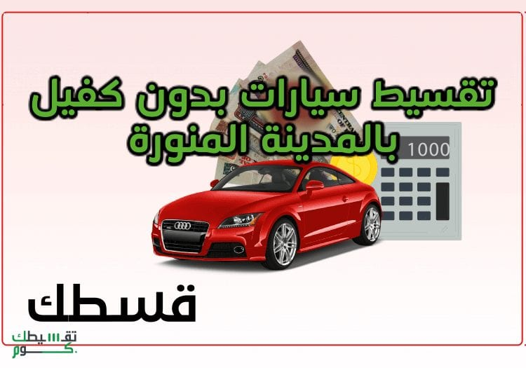 تقسيط سيارات بدون كفيل بالمدينة المنورة - تقسيط سيارات بالسعودية - سيارات اقساط - تقسيطك