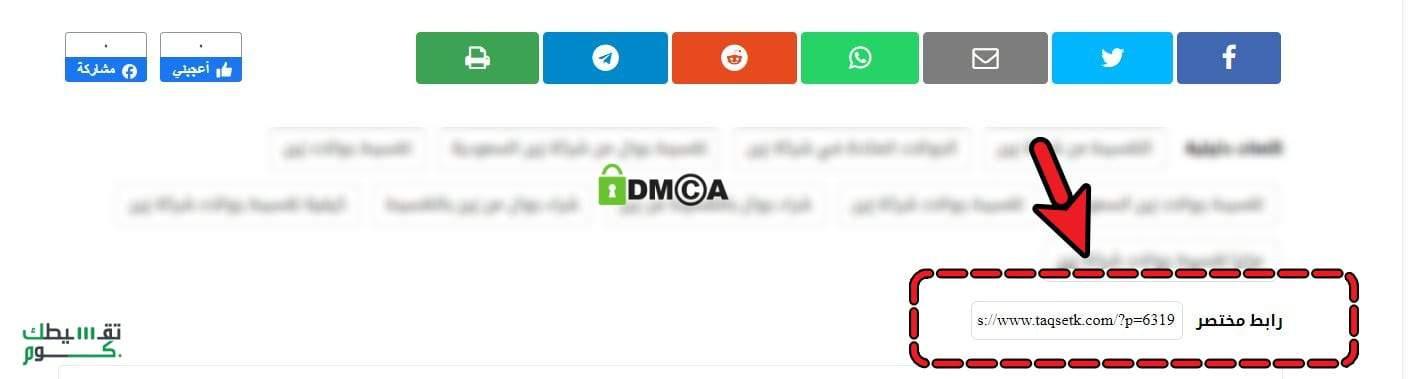 اتفاقية نشر المحتوى الرقمي موقع تقسيطك تقسيطك - تقسيطك