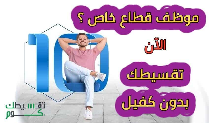 تمويل-شخصي-لموظفي-القطاع-الخاص-بدون-كفيل-تمويل-شخصي-السعودية-قرض-شخصي-تقسيطك