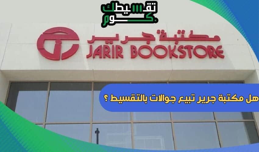 هل-مكتبة-جرير-تبيع-جوالات-بالتقسيط-تقسيط-جوالات-جرير-جوالات-اقساط-تقسيطك