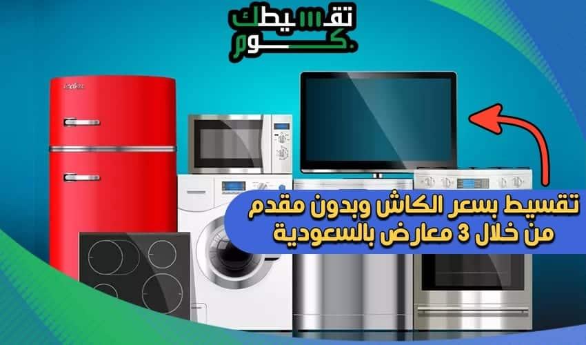 محلات-بيع-اجهزة-كهربائية-بالتقسيط-بالسعودية-تقسيط-اجهزة-كهربائية-بدون-مقدم-تقسيط-اجهزة-كهربائية-بسعر-الكاش-تقسيط-ردسي
