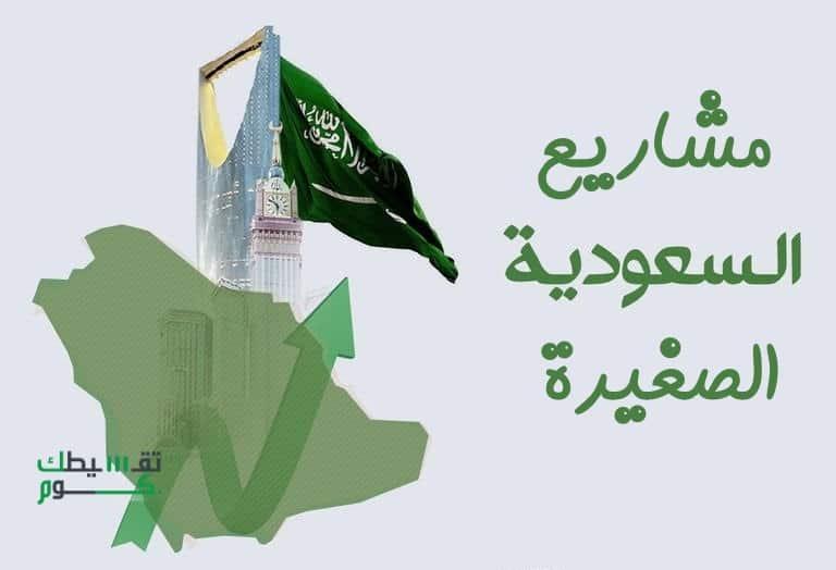 تمويل-المشاريع-الصغيرة-في-السعودية-تقسيطك