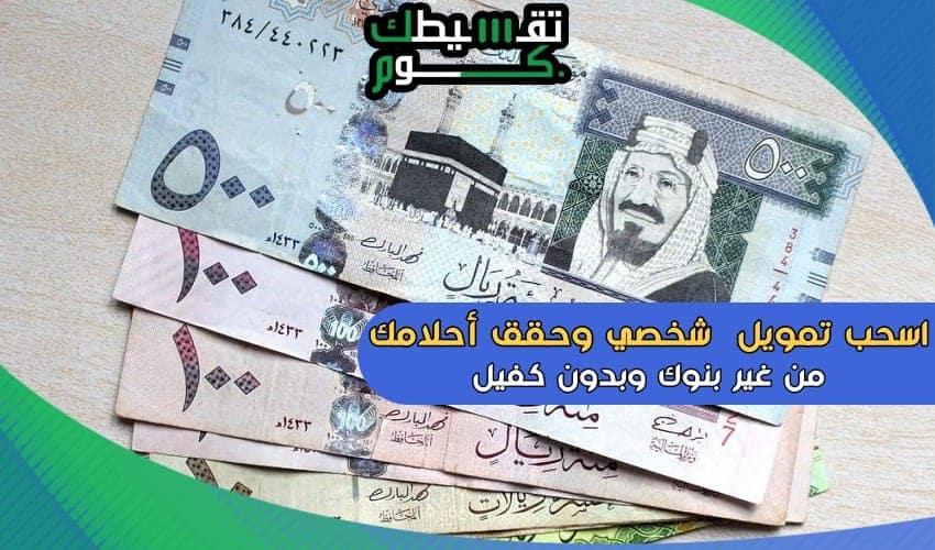 تمويل-شخصي-من-غير-بنوك-تمويل-شخضي-بدون-كفيل-تموي-شخصي-بالسعودية-تمويل-اليسر-تمويل-مرابحة-مرنة-تقسيطك