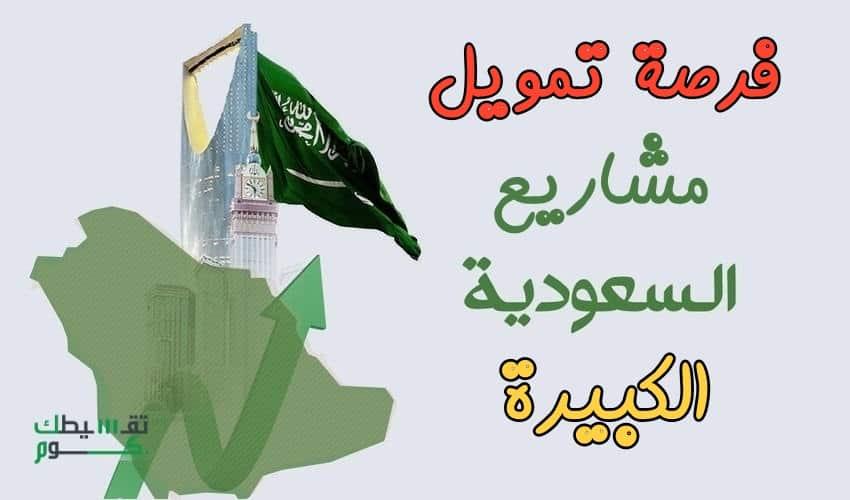 تمويل-مشاريع-كبيرة-في-السعودية-تمويل-المشاريع-الصغيرة-في-السعودية-تقسيطك