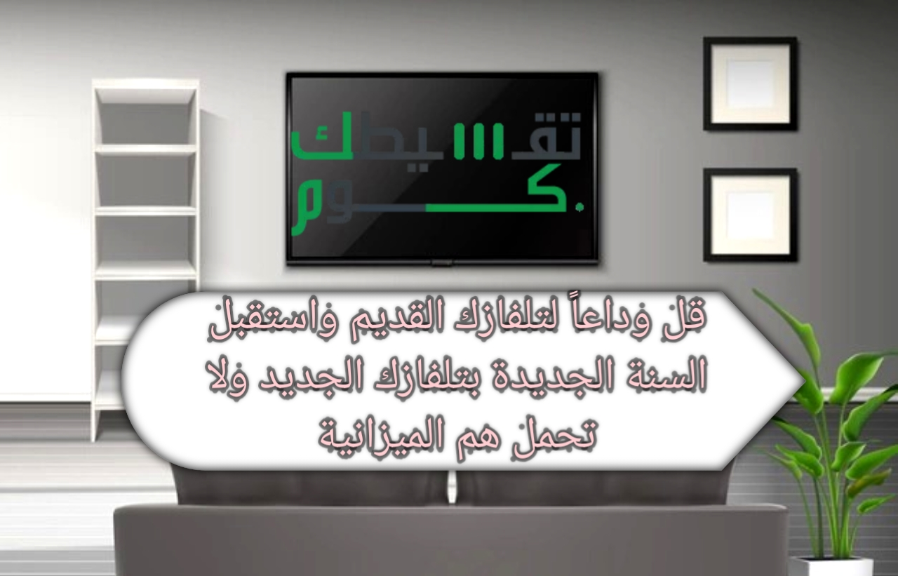 عروض شاشات تلفزيون 2021