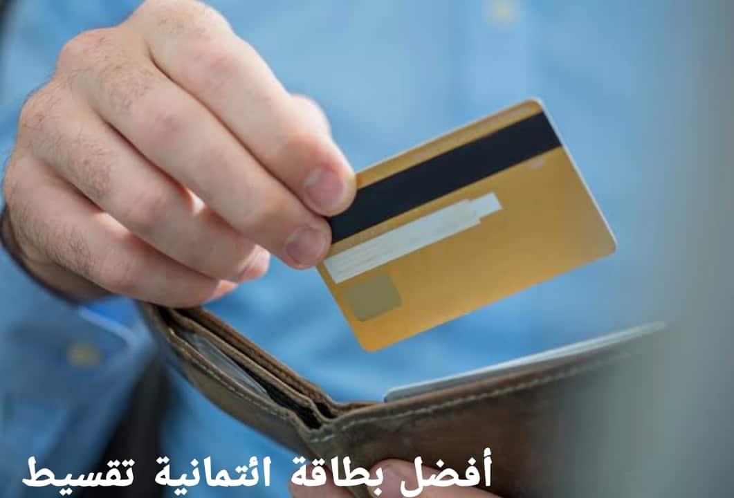 أفضل بطاقة ائتمانية تقسيط