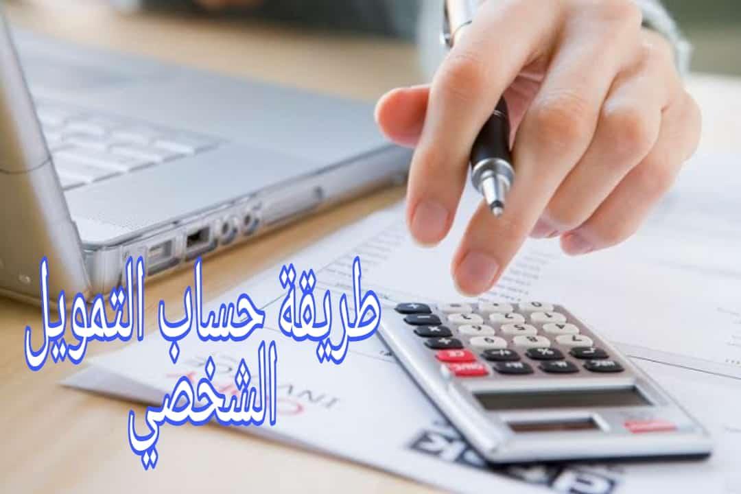 طريقة-حساب-التمويل-الشخصي-حساب-تمويل-الراجحي-تمويل-الراجحي-المرن-تمويل-شخصي-الراجحي