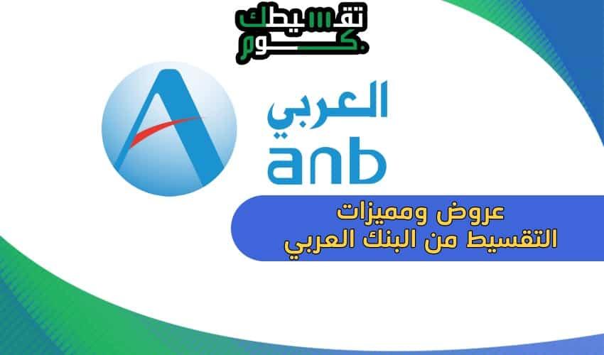 التقسيط-من-البنك-العربي-تقسيط-البنك-العربي-الوطني-اقساط-البنك-العربي-الوطني