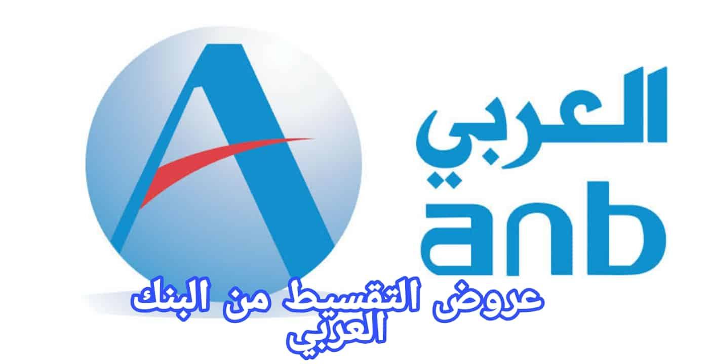 عروض التقسيط من البنك العربي