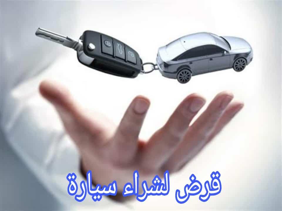 قرض لشراء سيارة