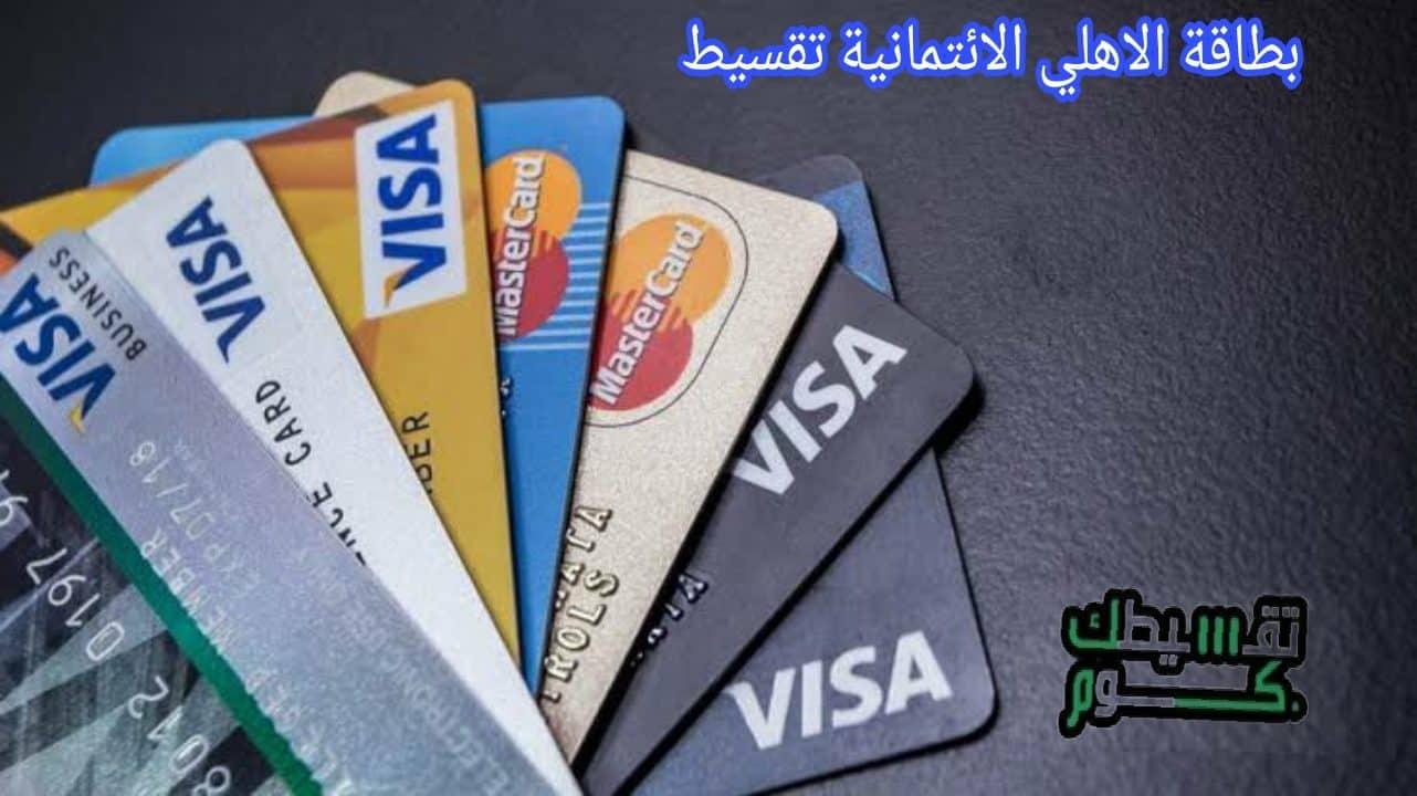 بطاقة الاهلي الائتمانية تقسيط