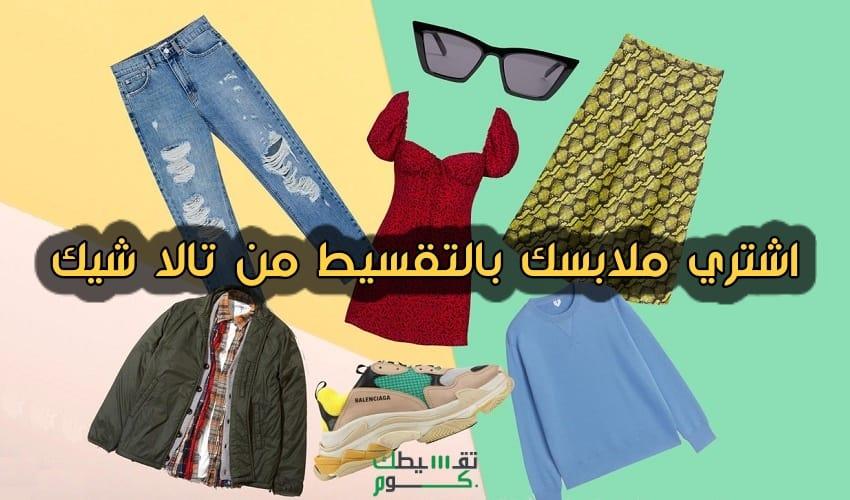 تقسيط-ملابس-من-تالا-شيك-شراء-ملابس-بالتقسيط-تقسيط-تالا-شيك