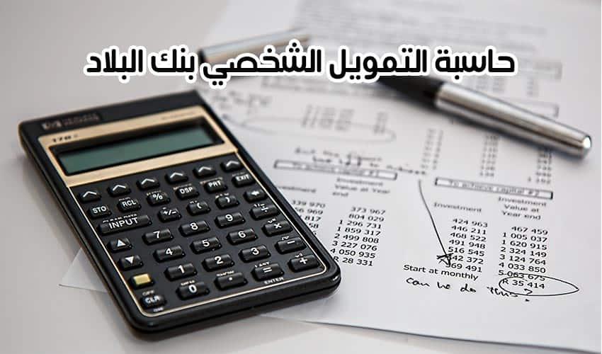 حاسبة التمويل الشخصي بنك البلاد-أفضل تمويل شخصي