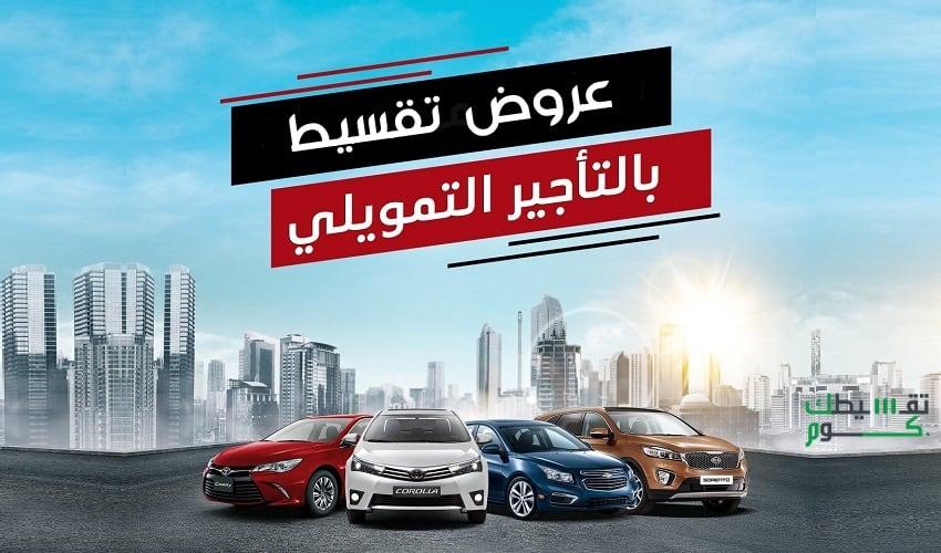 عروض-التمويل-التأجيري-تقسيط-سيارات-السعودية
