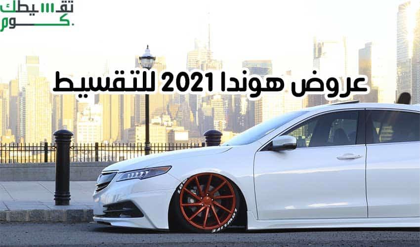 عروض هوندا 2021 تقسيط - شركات تقسيط سيارات - سيارات مستعملة اقساط - معارض تقسيط السيارات بدون بنك - عروض رمضان للسيارات 2021