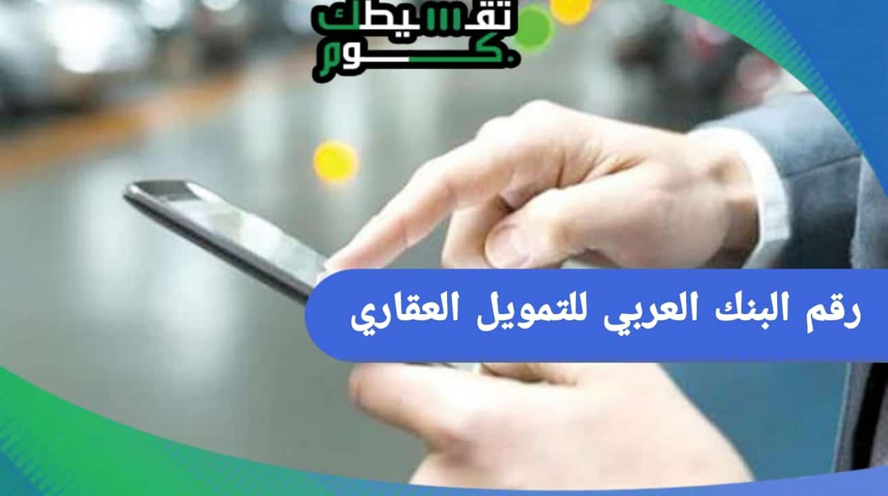 رقم البنك العربي للتمويل العقاري