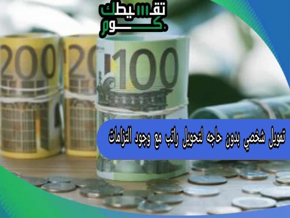 تمويل شخصي بدون حاجه لتحويل راتب مع وجود التزامات
