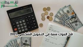 أقل البنوك نسبة في التمويل الشخصي 2021