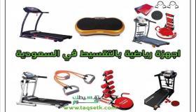 اجهزة رياضية بالتقسيط في السعودية