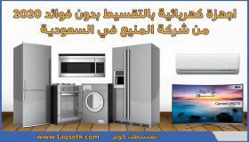 اجهزة كهربائية بالتقسيط بدون فوائد 2020 من شركة المنيع في السعودية