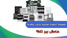 اجهزة منزلية بالتقسيط بدون مقدم وبسعر الكاش 0% .. شروط تقسيط الأجهزة المنزلية بالسعودية