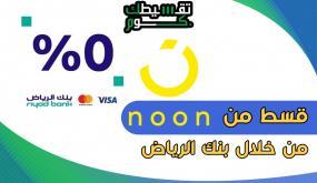 اقساط نون بنك الرياض .. اشتري تقسيط بدون هامش ربح وفائدة 0%