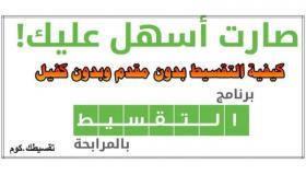كيفية التقسيط بدون مقدم وبدون كفيل من برنامج تسهيل| اكسترا اكسسوارات جوال تقسيط في السعودية