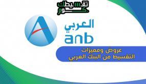 عروض التقسيط من البنك العربي .. احصل على سيولة 75% من سقف بطاقتك